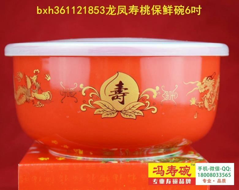 保鲜碗6吋 龙凤寿桃