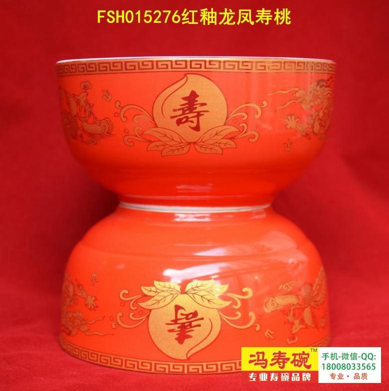 4.5吋红龙凤寿SH