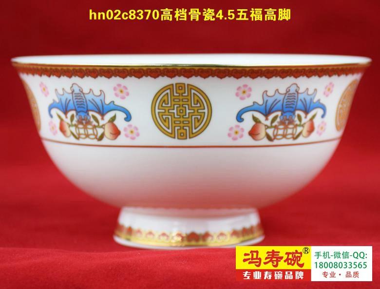 精品骨瓷五福寿碗