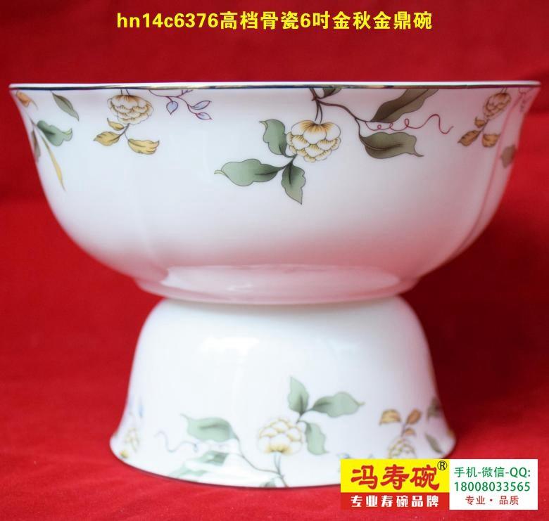 6-9吋精品骨瓷碗