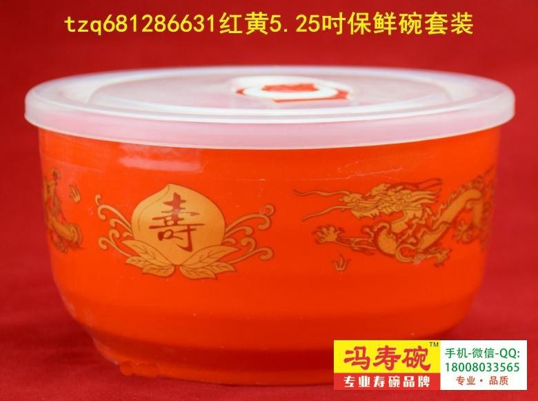 保鲜碗5-8吋Q龙凤