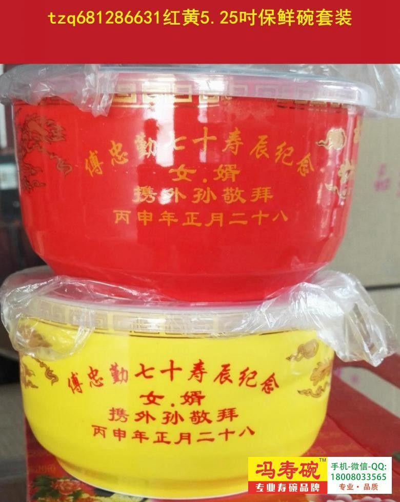 两个套装5.3吋红/黄SH