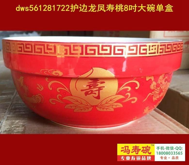 8吋sh红龙凤寿桃