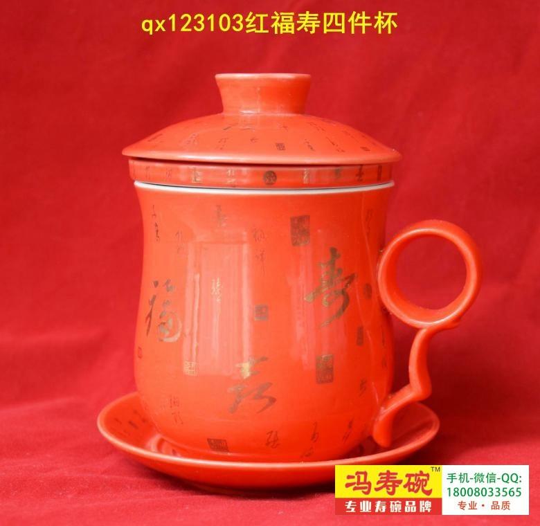 红福寿四件杯