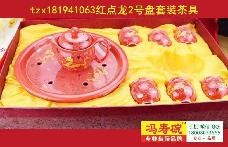 红点龙2号套装茶具