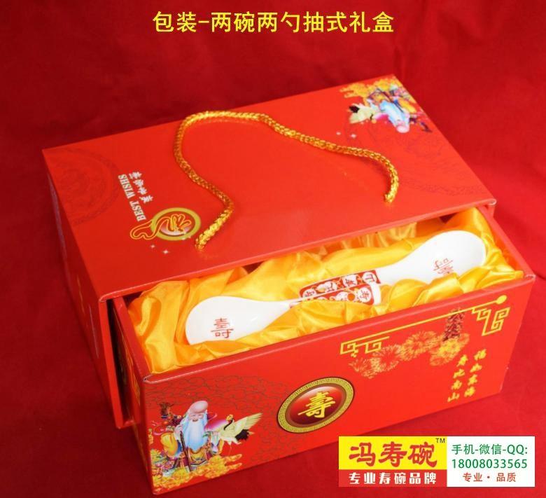 冯寿碗两碗勺礼盒