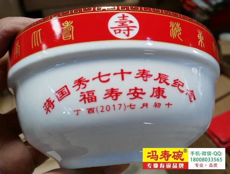 成都蒋老太七十大寿寿碗