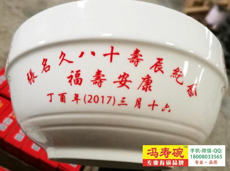 成都张先生八十大寿寿碗