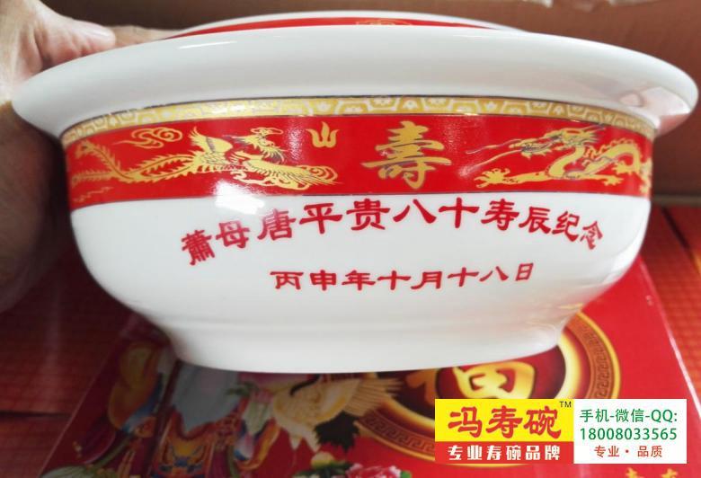 成都唐老太八十大寿寿碗