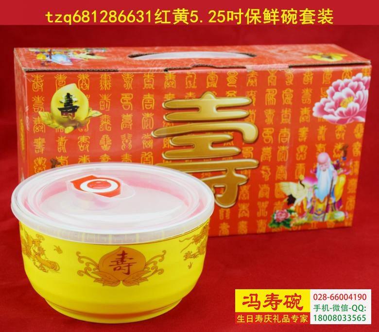 保鲜碗5.3吋红/黄寿桃