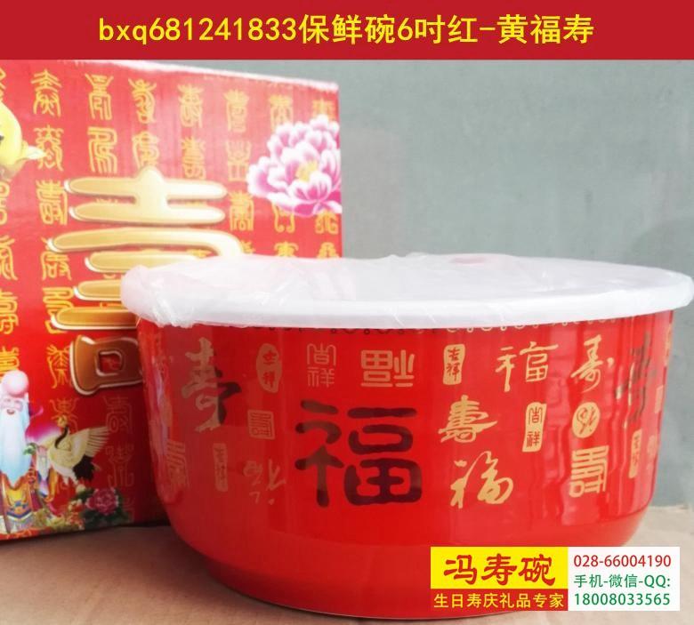 保鲜碗6-8吋百寿福寿
